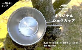 【ふるさと納税】4個セット!HAKUBA VALLEY OTARIのオリジナルのシェラカップで、アウトドアを満喫しよう!