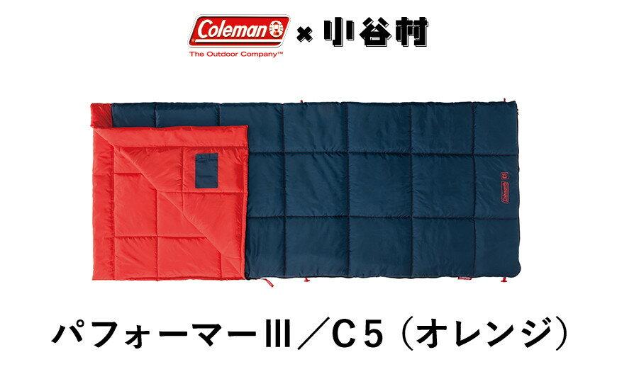 【平成31年3月以降発送・ふるさと納税】コールマン パフォーマー3/C5 (オレンジ) キャンプ アウトドア