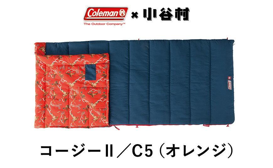 【平成31年3月以降発送・ふるさと納税】コールマン コージー2/C5(オレンジ) キャンプ アウトドア