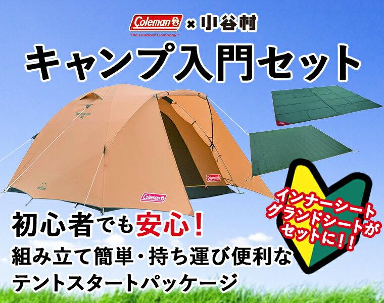 【年末企画】【ふるさと納税】タフドーム/2725初心者安心テントセットでキャンプデビュー