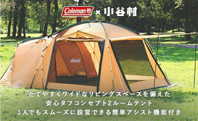 【ふるさと納税】コールマン タフスクリーン2ルームハウス(ベージュ)でキャンプデビュー アウトドア