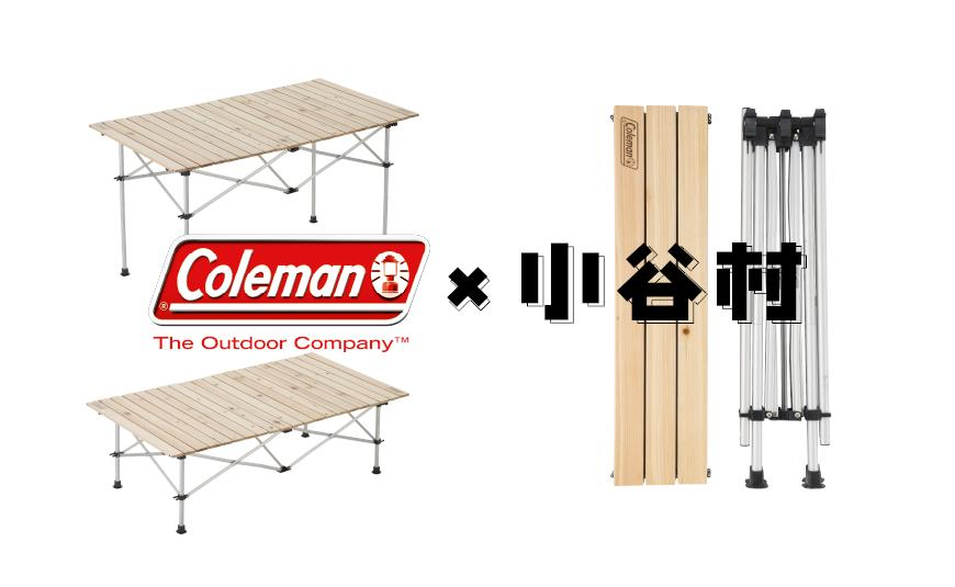 ふるさと納税【コールマン】ナチュラルウッドロールテーブル/120 キャンプ BBQ アウトドア