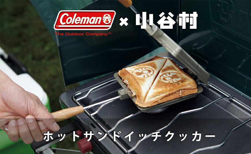 ふるさと納税【コールマン】ホットサンドイッチクッカー キャンプ アウトドア BBQ