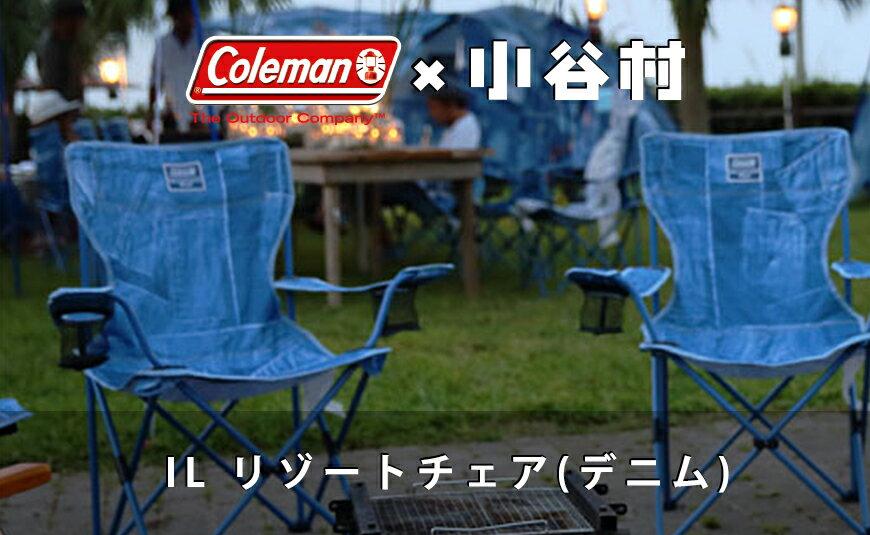 ふるさと納税【コールマン】IL リゾートチェア (デニム)  BBQ アウトドア ピクニック 星空 運動会