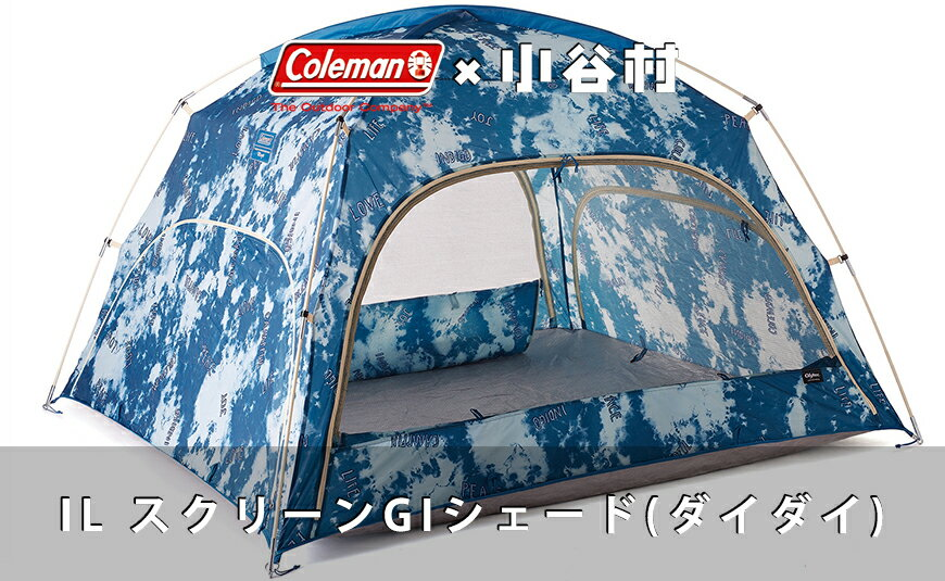 【ふるさと納税】コールマン|IL スクリーンIGシェード (ダイダイ)  テント アウトドア