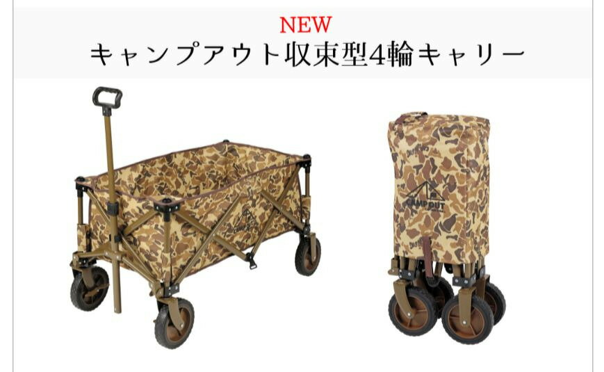 【ふるさと納税】キャンプアウト収束型4輪キャリー(カモフラージュ柄) アウトドア ワゴン