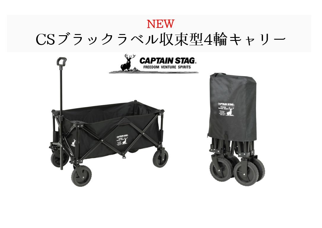 【ふるさと納税】CSブラックラベル収束型4輪キャリー キャンプ アウトドア ワゴン