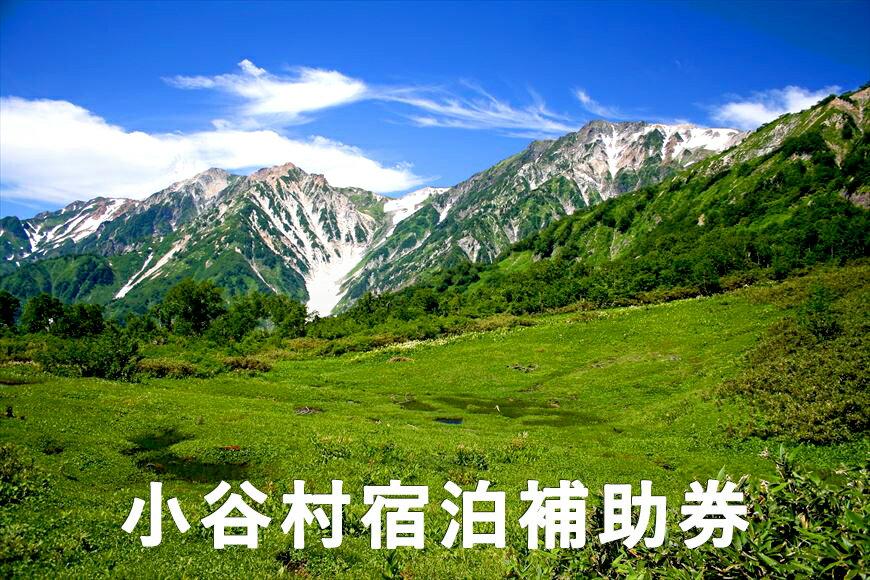小谷村宿泊補助券70,000円分 【ふるさと納税】旅してみよう!小谷村へ