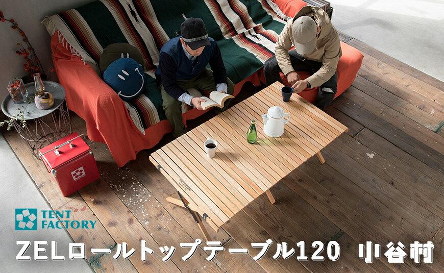 【ふるさと納税】TENT FACTORY(テントファクトリー)ZELロールトップテーブル120 BBQ、キャンプ、アウトドア