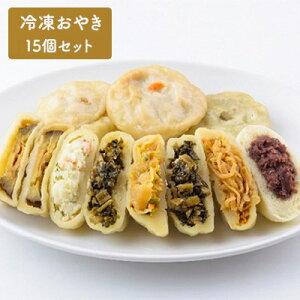 【ふるさと納税】冷凍おやき 15個セット 【パン】
