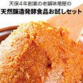 【ふるさと納税】天然醸造味噌2種と丸大豆醤油の発酵セット