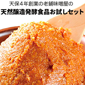 【ふるさと納税】 天然醸造味噌2種と丸大豆醤油の発酵セット