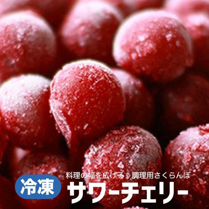 【ふるさと納税】調理用さくらんぼ サワーチェリー 約1.5kg