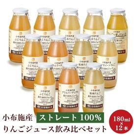 【ふるさと納税】 小布施産りんごジュース飲み比べ12本セット 180ml