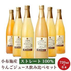 【ふるさと納税】 小布施産りんごジュース飲み比べ6本セット 720ml
