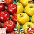 【ふるさと納税】長野県りんごの味比べシナノスイート&ゴールド