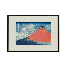 【ふるさと納税】葛飾北斎 富嶽三十六景「凱風快晴(赤富士)」版画
