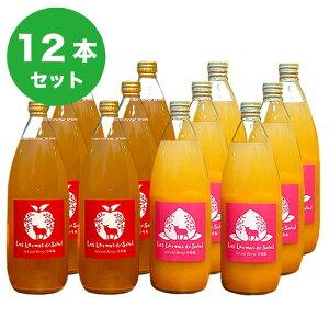 【ふるさと納税】新規就農者応援コース 100%りんごジュース、黄金桃と白桃のジュース(12本セット)