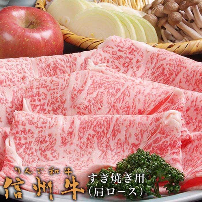 【ふるさと納税】りんご和牛信州牛 すき焼き用肩ロース 約550g