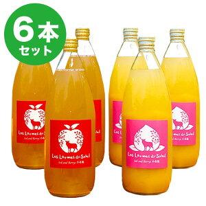 【ふるさと納税】新規就農者応援コース 100%りんごジュース、黄金桃と白桃のジュース(6本セット)