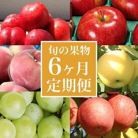 【ふるさと納税】小布施のフルーツ定期便 6カ月コース
