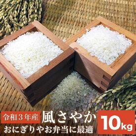 【ふるさと納税】 小布施町産 風さやか(米)10kg