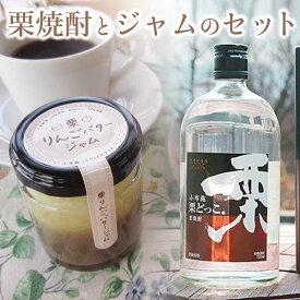 【ふるさと納税】栗どっこ・栗りんごバタージャムのセット