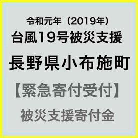 【ふるさと納税】【令和元年 台風19号災害支援緊急寄附受付】長野県小布施町災害応援寄附金(返礼品はありません)