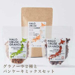【ふるさと納税】HALO JAPAN FOOD グラノーラ2種とパンケーキミックスセット