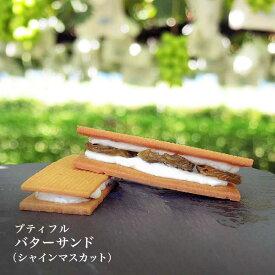 【ふるさと納税】プティフル バターサンド (シャインマスカット)