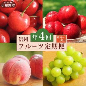 【ふるさと納税】4回頒布会(6〜10月) 小布施のフルーツ4回コース