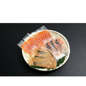 【ふるさと納税】信州サーモン 詰め合わせ(スライス・味噌漬・塩麹漬) 【魚貝類・加工食品】