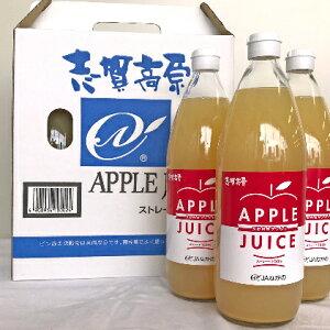 【ふるさと納税】サンふじ100%ジュース 1L×3本セット 【野菜ジュース】