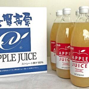 【ふるさと納税】サンふじ100%ジュース 1L×6本セット 【野菜ジュース】