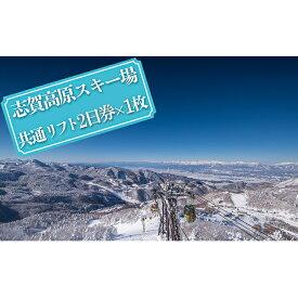 【ふるさと納税】志賀高原スキー場共通リフト券【2日券】 キャンセル・変更不可 【スキーチケット】 お届け:2020年11月10日〜2021年3月15日