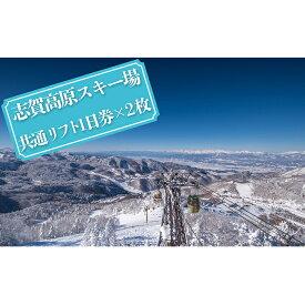 【ふるさと納税】志賀高原スキー場共通リフト券【1日券2枚】 キャンセル・変更不可 【スキーチケット】 お届け:2020年11月10日〜2021年3月15日