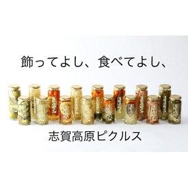 【ふるさと納税】NEW SIDE HANDS ピクルス(S)3本入 【加工食品・野菜加工品】