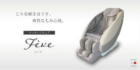 【ふるさと納税】R600-01 マッサージチェア フェーヴ