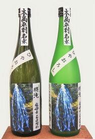 【ふるさと納税】R008-05 地酒「内山乃雫」ひやおろし720ml×2本セット