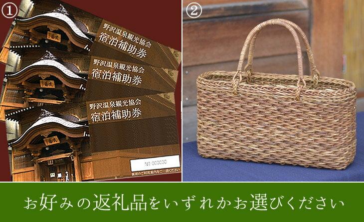 【ふるさと納税】長野県野沢温泉村 Dコース