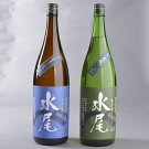 B-6野沢温泉ほろ酔い(水尾特別純米酒・特別本醸造2本セット)