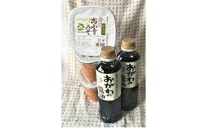 【ふるさと納税】312*こだわりの西山大豆使用醤油2本と味噌3個のセット