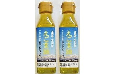 【ふるさと納税】361*長野県小川村産 えごま油