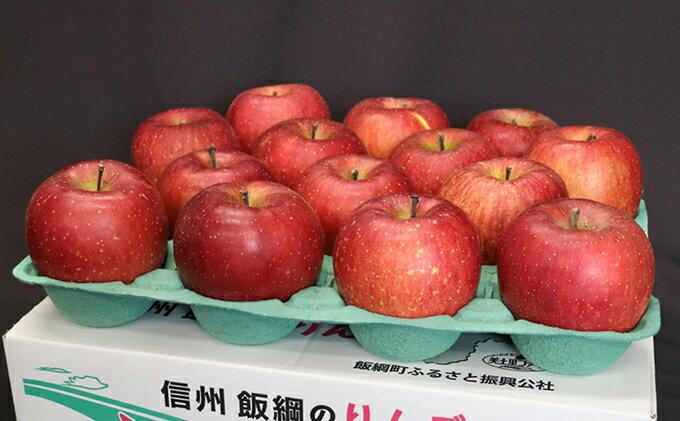 【ふるさと納税】【予約販売】飯綱町産 2種のりんごセット【果物類/フルーツ】