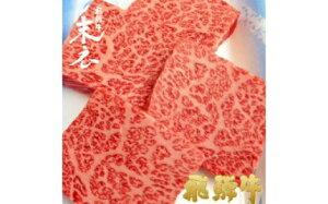 【ふるさと納税】【飛騨牛・数量限定・希少部位】ハネシタロース焼肉 3人前(500g)