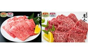 【ふるさと納税】【飛騨牛】絶品ロースともちもちモモ肉の焼肉セット計1kg
