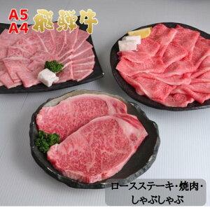 【ふるさと納税】飛騨牛ステーキ・焼肉・すき焼き(しゃぶしゃぶ)3点セット【飛騨牛A5等級ほか】
