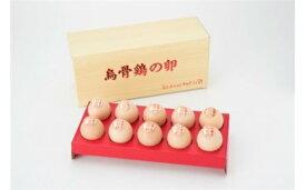 【ふるさと納税】烏骨鶏卵10個入(化粧箱入り)