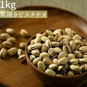 【ふるさと納税】素焼きピスタチオ1kg