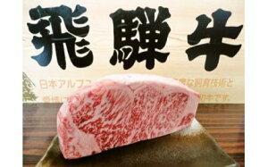 【ふるさと納税】飛騨牛ロースブロック760g